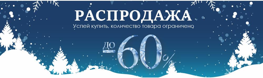 Зимняя распродажа до 60%