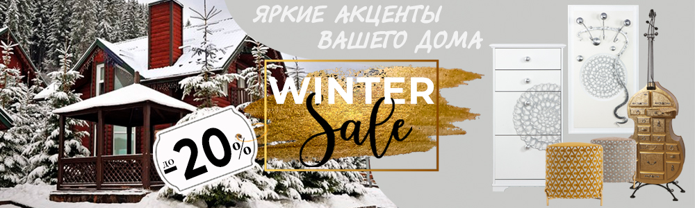 WINTER SALE: скидки до -20%