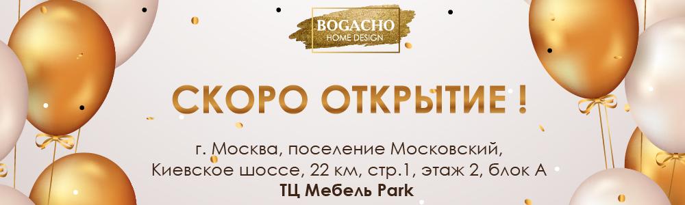 Открытие бутика ТЦ Мебель Park
